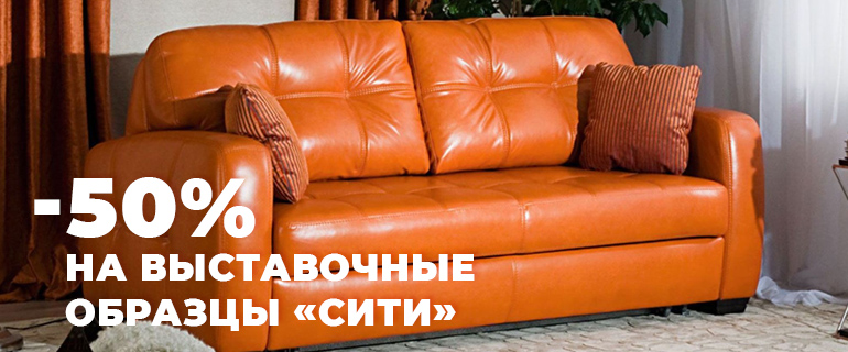 """-50% на диван-кровать """"Сити"""""""